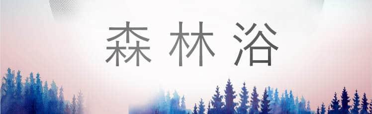 Waldbaden - so sehen die japanischen Zeichen dafür aus